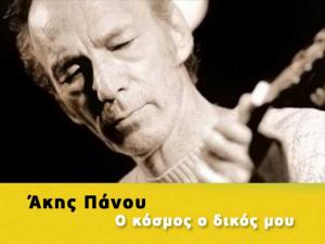 Άκης Πάνου, ο κόσμος ο δικός μου