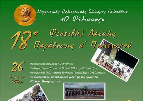 18ο Φεστιβάλ Λαϊκής Παράδοσης και Πολιτισμού