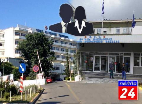 Νοσοκομείο Πέλλας, χωρίς διοικητή, Έδεσσα-Γιαννιτσά