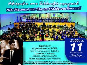 Νέοι Μουσικοί από όλη την Ελλάδα στα Γιαννιτσά
