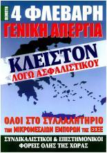 Κλειστά σε όλη την Ελλάδα