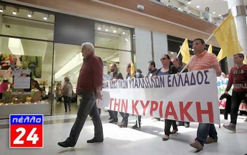Απεργία εμποροϋπαλλήλων την Κυριακή 17 Ιουνίου