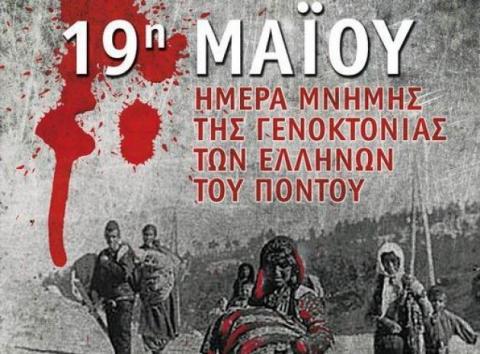 Ημέρα Γενοκτονίας των Ελλήνων του Πόντου