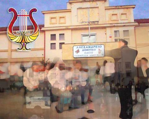 Αλεξάνδρειο Δημοτικό Ωδείο Γιαννιτσών Προσλήψεις
