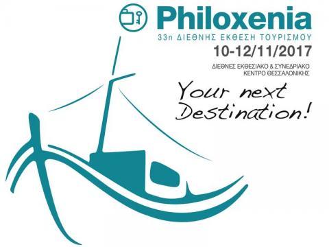 Η Π.Ε. Πέλλας στη PHILOXENIA
