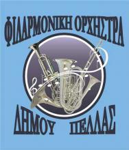 Φιλαρμονική Ορχήστρα δήμου Πέλλας