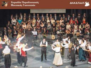 Συνάντηση Χορωδιών Παραδοσιακής Μουσικής