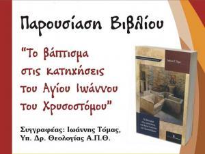 Παρουσίαση βιβλίου στην Έδεσσα
