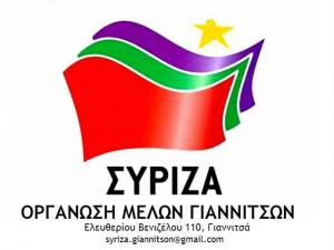 Οργάνωση Μελών ΣΥΡΙΖΑ Γιαννιτσών – Δ. Πέλλας