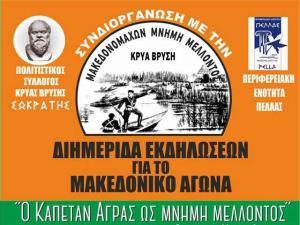 Μακεδονομάχων Μνήμη Μέλλοντος