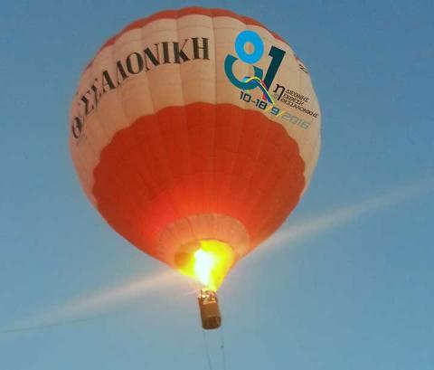 Αερόστατο ΔΕΘ στην Έδεσσα