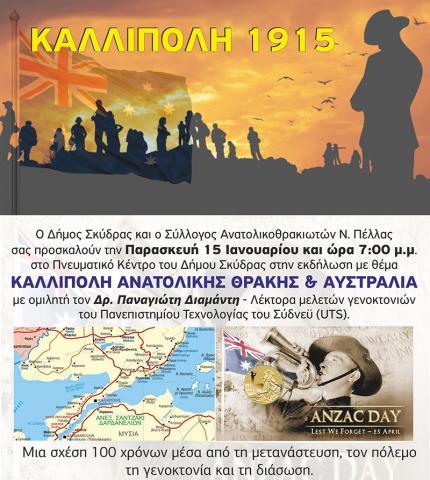 Καλλίπολη Ανατολικής Θράκης, πνευματικό κέντρο δήμου Σκύδρας