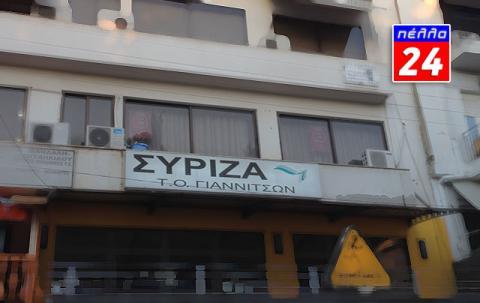γραφεία τοπκής οργάνωσης ομάδα μελών Σύριζα Γιαννιτσών Πέλλας