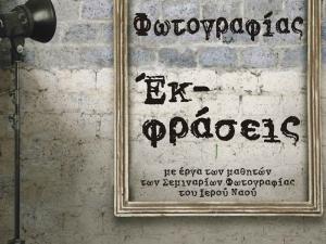 """Έκθεση Φωτογραφίας """"Εκ-φράσεις"""""""