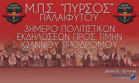 3ημερο πολιτιστικών εκδηλώσεων στο Παλαίφυτο
