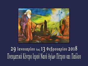 Άγιος Λουκάς ο Ιατρός και Θαυματουργός
