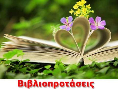 Βιβλιοπροτάσεις για το Μάιο
