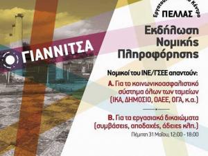 Εκδήλωση νομικής πληροφόρησης στα Γιαννιτσά