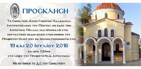 Προφήτης Ηλίας Αγροσυκιάς - διήμερο εορταστικών εκδηλώσεων
