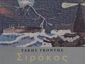 Παρουσίαση του μυθιστορήματος «Σιρόκος» του Τάκη Γκόντη