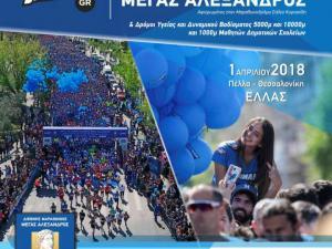 13 Μαραθώνιος Μέγας Αλέξανδρος